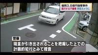 福岡3.8億円強奪、尾行する不審車が防犯カメラに