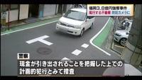 福岡3.8億円強奪、前日に被害者尾行の不審車