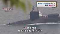 米・原子力潜水艦ミシガン、韓国・釜山入り
