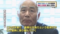 "今村復興相 失言で""更迭"" 後任に福島5区の吉野議員"