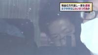 現金6万円渡し女子中学生にわいせつ行為か、男を逮捕