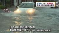 石垣島 大雨で道路冠水、雨量 4月の過去最大更新