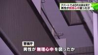 東京・葛飾区のアパートで男女死亡、無理心中か