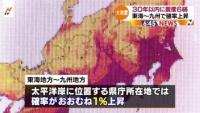 30年以内に震度6弱、東海~九州で確率上昇