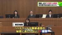 無線LAN「ただ乗り」は無罪、東京地裁で初判断