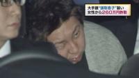 """大手銀の""""頭取息子""""装う、詐欺容疑で23歳男逮捕"""