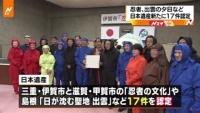 日本遺産、「忍者」「出雲の夕日」など新たに17件認定