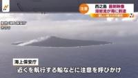 西之島 溶岩流が海に到達、激しい噴火の可能性