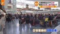 北朝鮮緊迫のなかGW 韓国の日本人旅行者は?