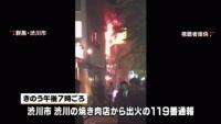 焼き肉店で火事、1人死亡 群馬・渋川市