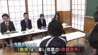 大阪市、「森友」系列の保育園に改善命令
