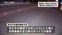 乗用車と衝突、原付バイクの男性が重体