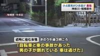 神奈川・相模原市でひき逃げ、小4男児が重傷