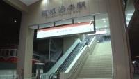 箱根町の消防職員を逮捕、ホームで駅員を殴った容疑