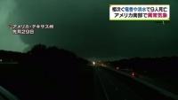 アメリカ南部で異常気象、相次ぐ竜巻や洪水で9人死亡