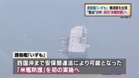 初の「米艦防護」へ、護衛艦「いずも」横須賀出港
