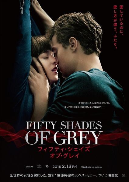 映画『フィフティ・シェイズ・オブ・グレイ』。1億部突破の官能世界が2/13公開へ。「期待する内容がすべて描かれている」の声。