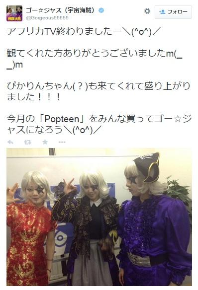 """ゴー☆ジャスがいっぱい! """"ぴかりん""""も実践したメイクにファンが混乱「どれが本物?」"""