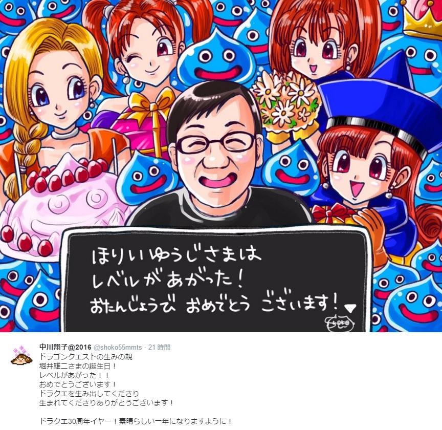 中川翔子、ドラクエ生みの親・堀井雄二さんの誕生日を祝福「レベルがあがった!」