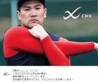ダルビッシュ有×田中将大 メジャーで活躍する両選手のやりとりが「面白い」