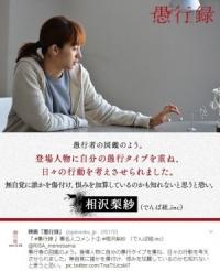 """満島ひかり、映画『愚行録』出演の""""決め手""""は妻夫木聡「大好きなんです」"""