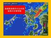 長崎県で竜巻の目撃情報