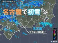北日本昼頃まで雪 明日は都心も雪予想