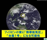 台風1号発生? 2017年GW目前に