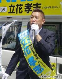 【都知事選】NHK関係者が青ざめた立花孝志氏の政見放送