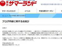 【東京サマーランド】切り付け事件の原因は「タトゥー追放ブログ」が