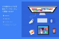 グーグル、無料・容量無制限で写真を保存できる「Google フォト」を開始〜iOSアプリも公開