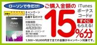 【15%増量】ローソン、iTunesカードのキャンペーンを開催中〜4月2日まで