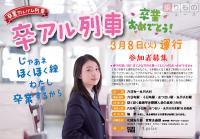 「卒アル列車」の参加者は各駅10人程度が募集される(画像出典:北越急行)。