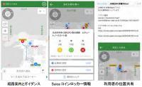 """""""迷宮""""東京・新宿駅、難易度軽減へスマホアプリ試験提供 ロッカー空き情報も"""