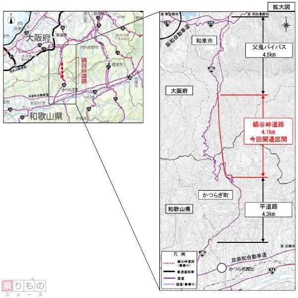 国道480号「父鬼バイパス」「鍋谷峠道路」4月1日開通 阪和間の移動がスムーズに