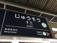 【ヤバイ】これは読めねえよ!「放出」「柴島」「杭全」大阪の難読すぎる地名24選