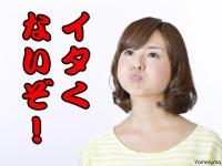 【女子激怒】男子からイタいと言われたアイテム8選