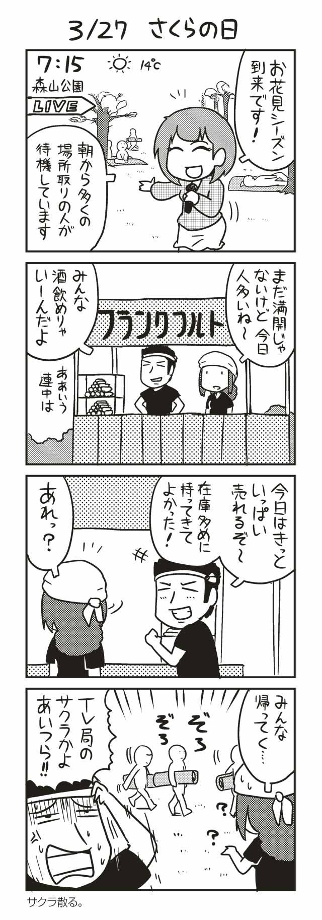 3/27 さくらの日 『ノヒマンガ』 ポン