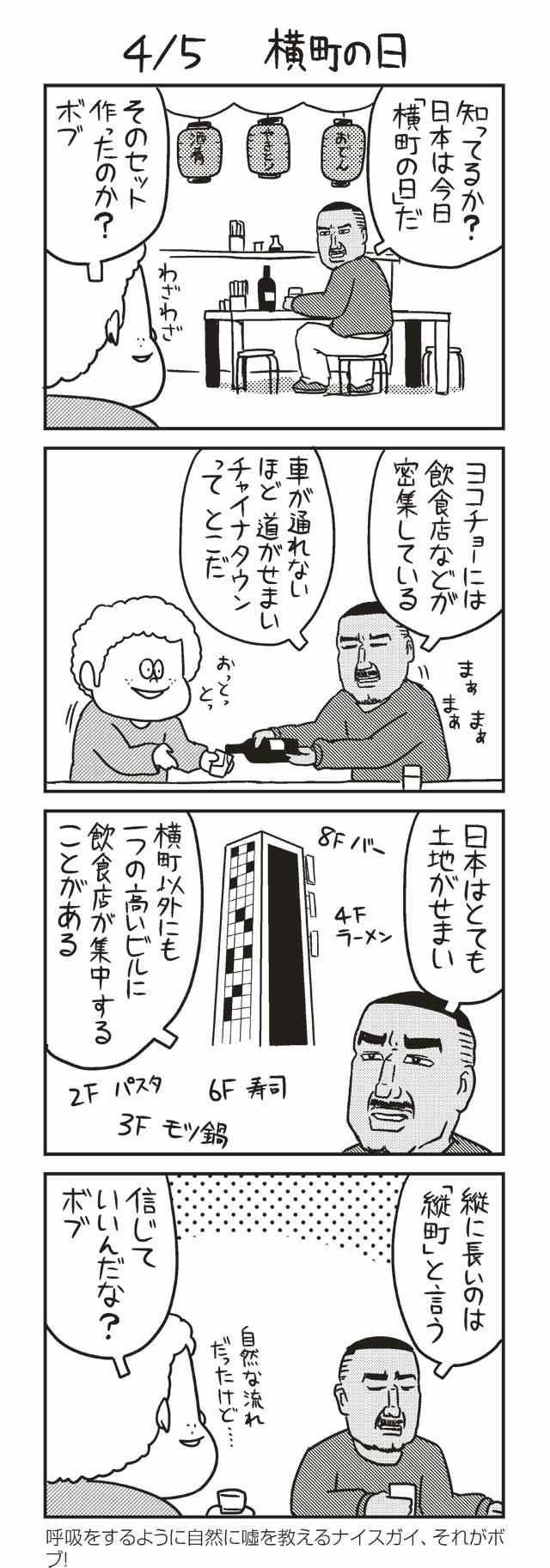 4/5 横町の日 『ノヒマンガ』 ポン