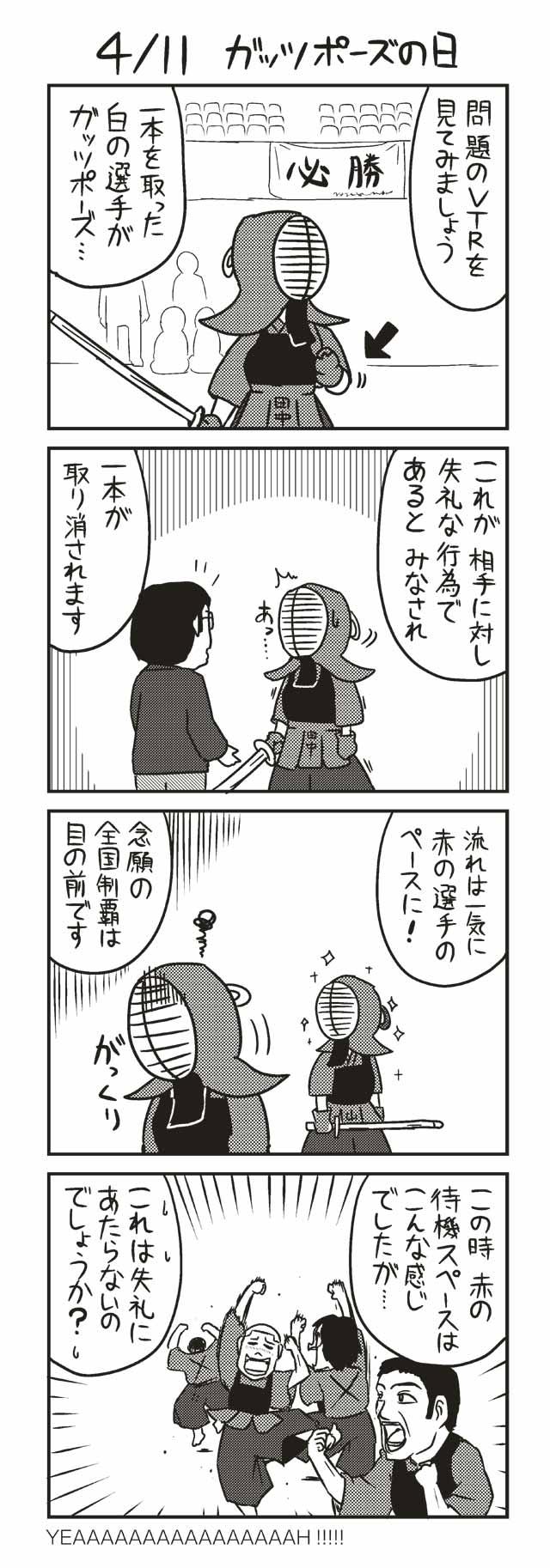 4/11 ガッツポーズの日 『ノヒマンガ』 ポン