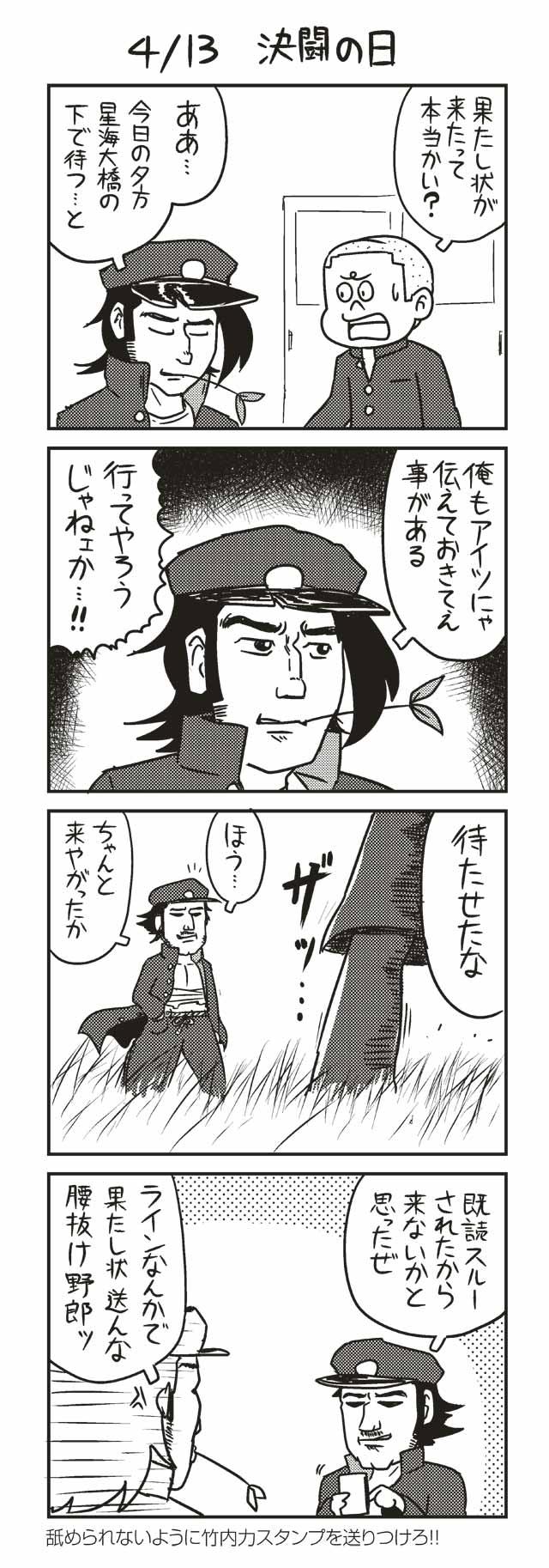 4/13 決闘の日 『ノヒマンガ』 ポン