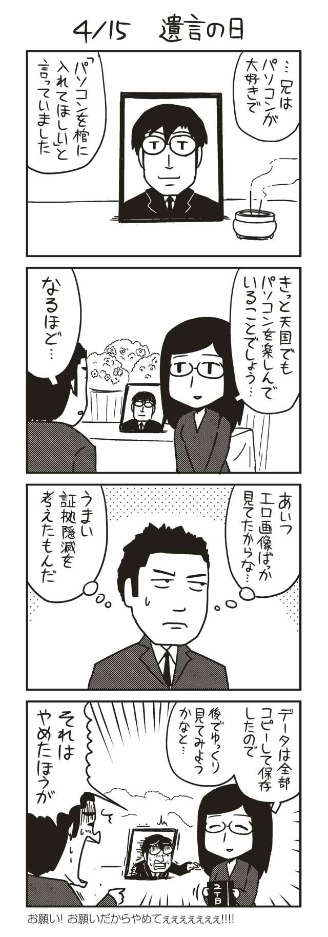 4/15 遺言の日 『ノヒマンガ』 ポン