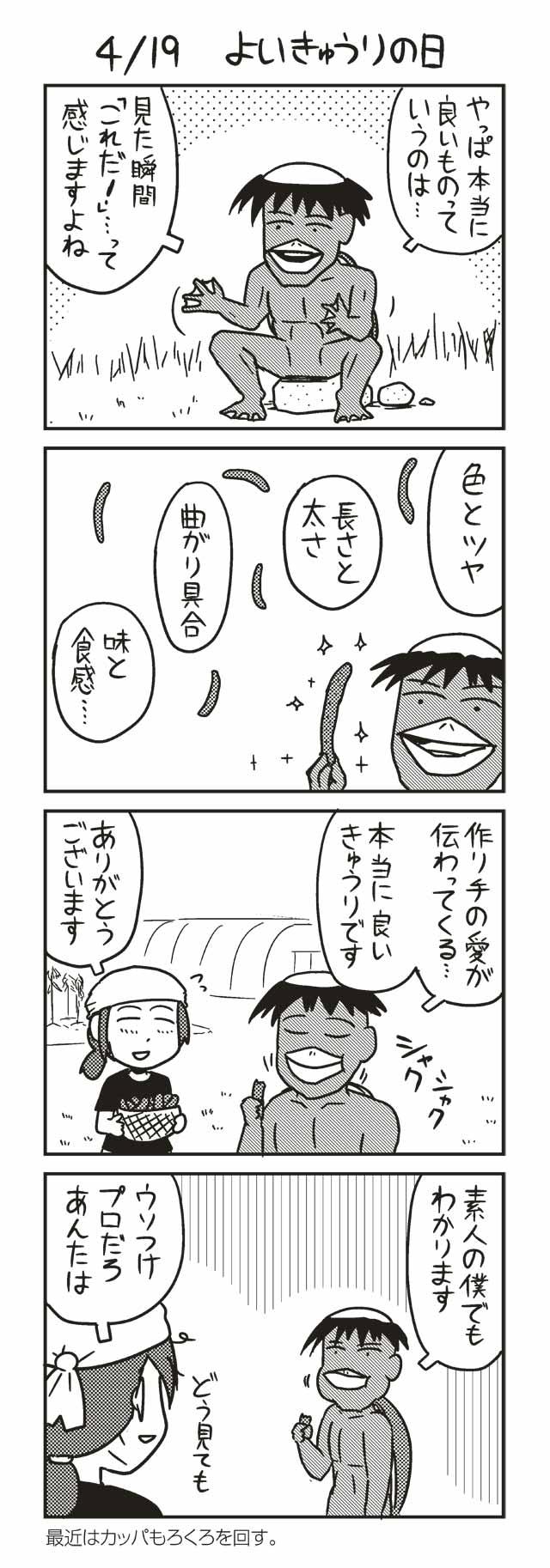 4/19 よいきゅうりの日 『ノヒマンガ』 ポン