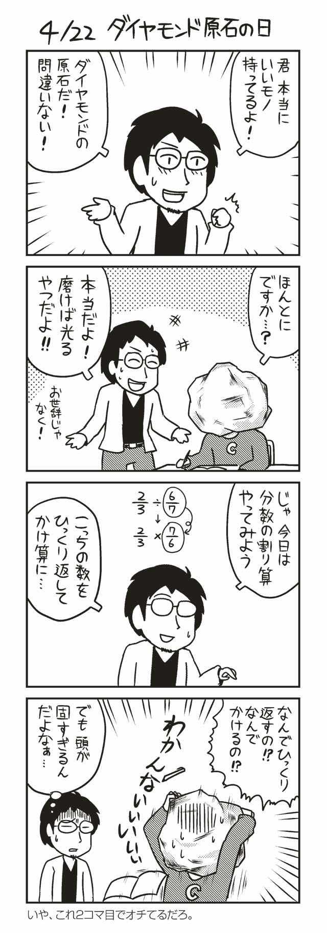 4/22 ダイヤモンド原石の日 『ノヒマンガ』 ポン