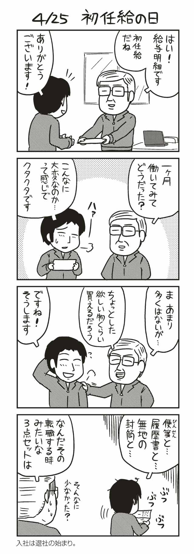 4/25 初任給の日 『ノヒマンガ』 ポン