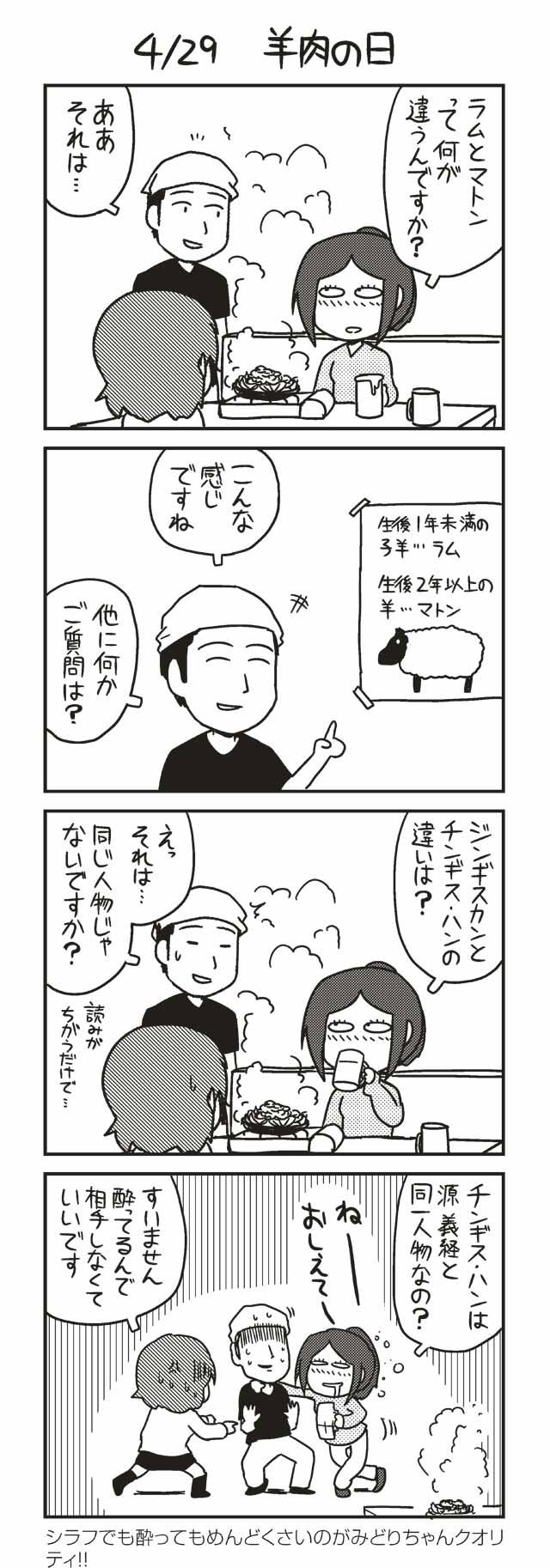 4/29 羊肉の日 『ノヒマンガ』 ポン