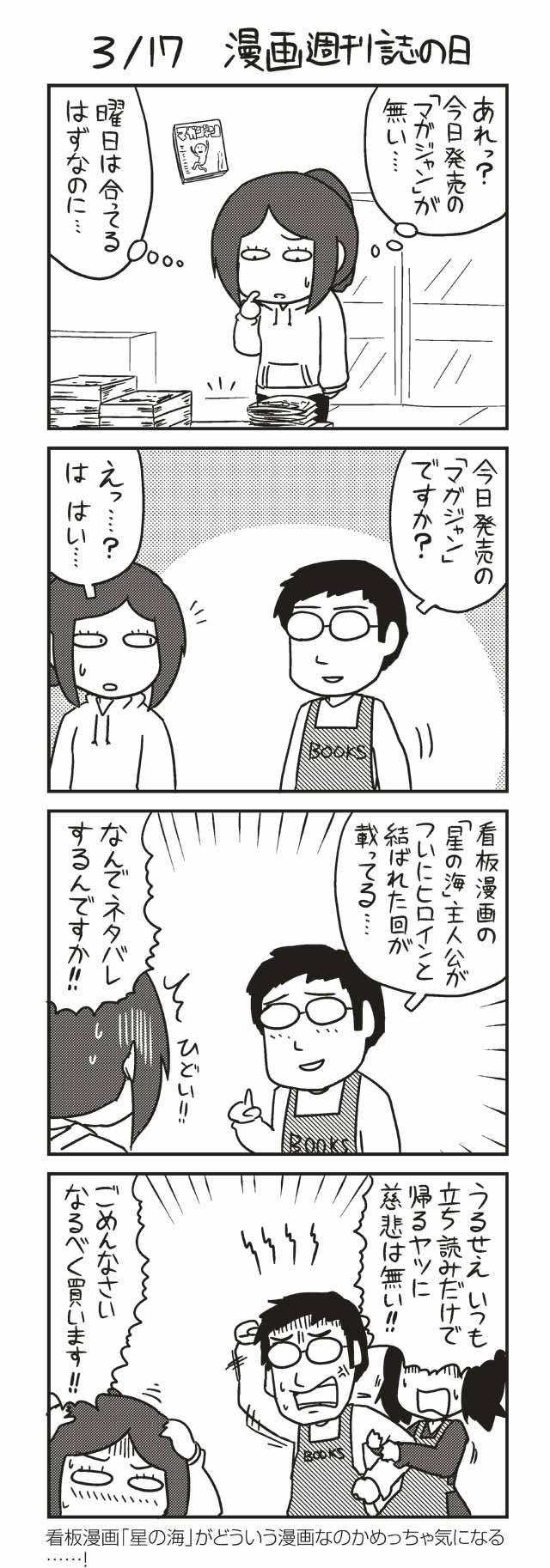 3/17 漫画週刊誌の日 『ノヒマンガ』 ポン