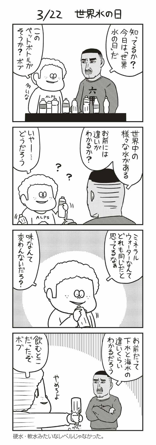 3/22 世界水の日 『ノヒマンガ』 ポン