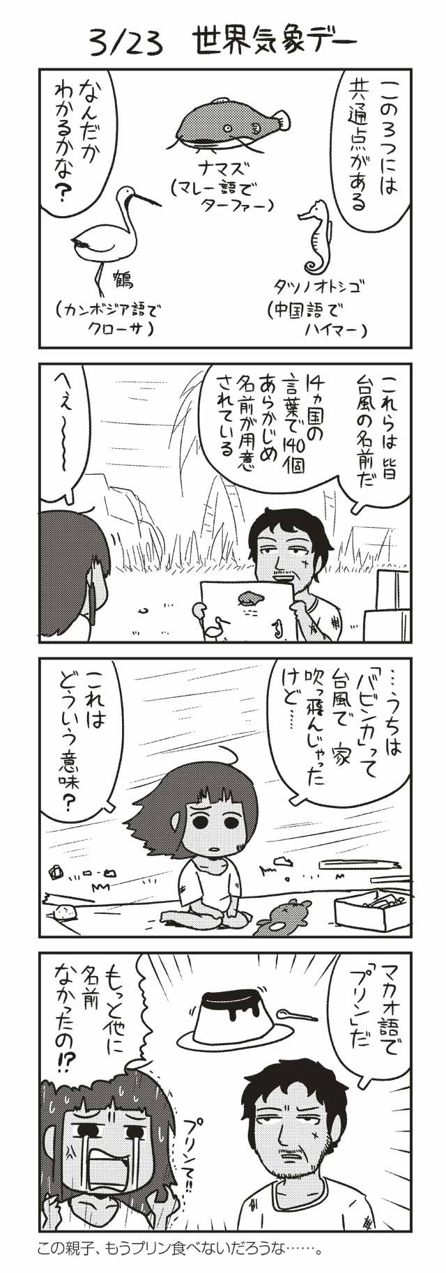 3/23 世界気象デー 『ノヒマンガ』 ポン