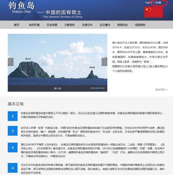 米国務省副報道官が中国の釣魚島サイト開設にコメント、「方針は変わらない」―中国メディア
